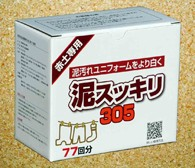 赤土専用洗剤「泥スッキリ305」